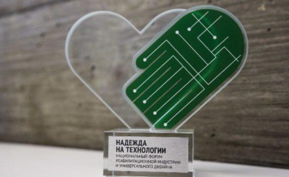 Nadezhda_na_tehnologii_1