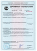 Сертификат соответствия скачать